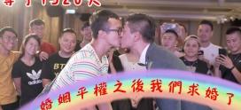 【夫夫求婚一人一次】Xuan&海蛙