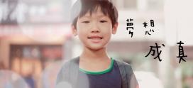 【夢想成真】微電影 | 羅東就業中心