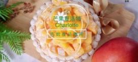 商業影片拍攝 | 食品影片拍攝 – 芒果夏洛特蛋糕作法