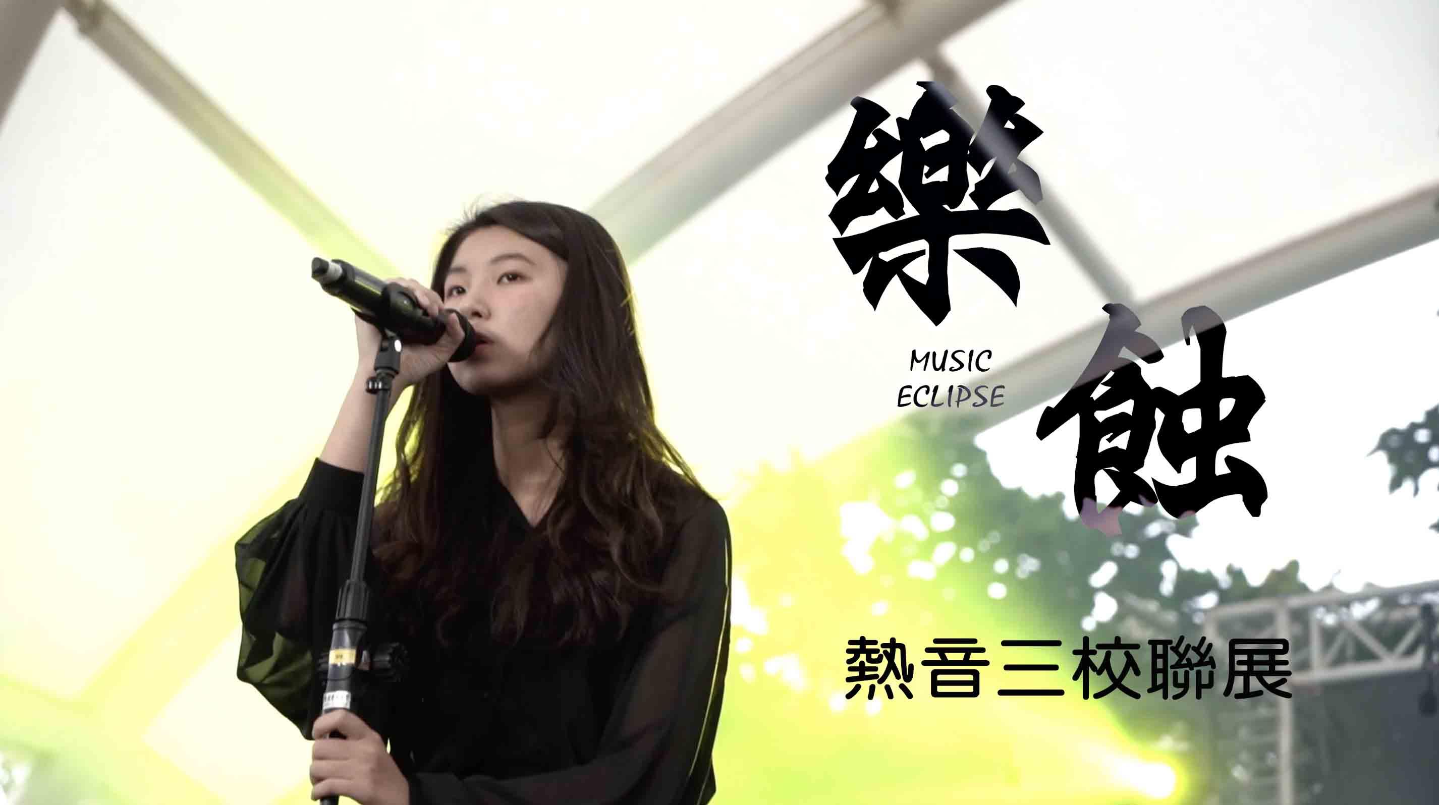 樂團成果發表 | 活動錄影 | 活動紀錄 | 表演活動 – 樂蝕熱音三校聯展
