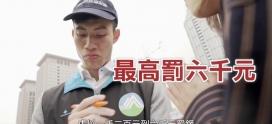 【宣導影片|商業影片】廢棄口罩 請丟垃圾桶