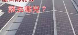 【環保愛地球 廢太陽能板回收】商業影片拍攝 | 政府影片 | 空拍 | 行政院環保署