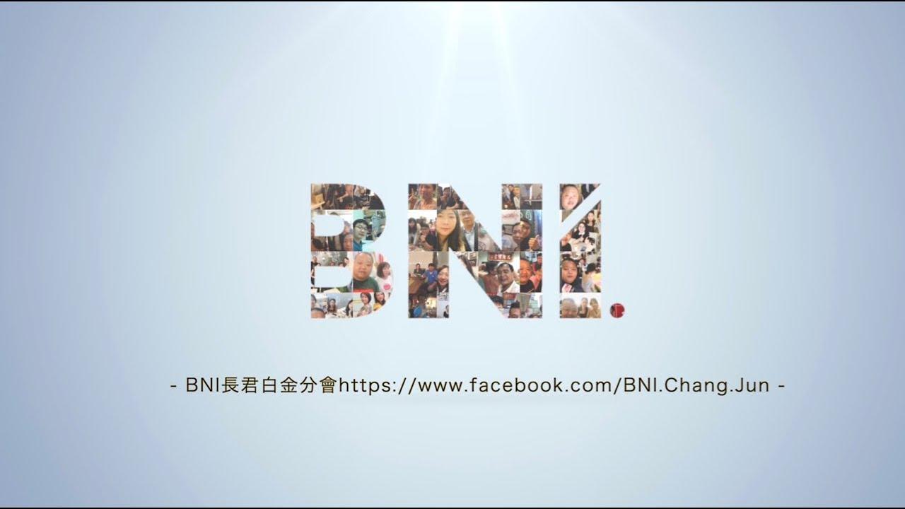 小聚餐記錄出大熱鬧|活動紀錄|BNI長君白金分會四週年慶精華影片