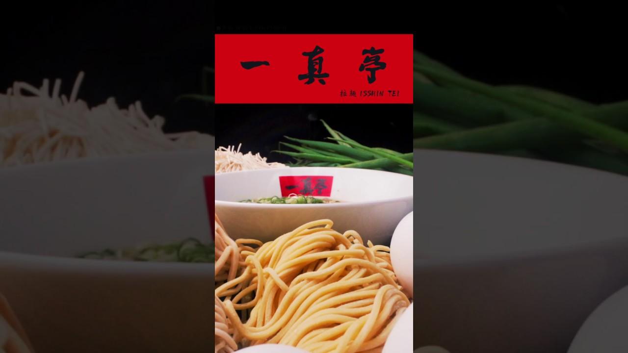 【日本職人,正宗拉麵】一真亭|形象影片|商業影片|廣告宣傳